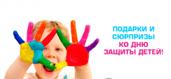 Акция ко Дню Защиты детей!
