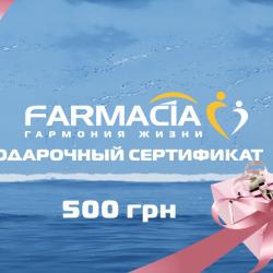 "КОНКУРС ""Напишите слоган для сети аптек FARMACIA""."