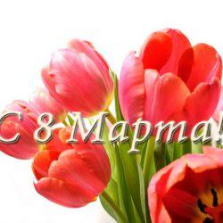 С 8 марта, дорогие девушки!