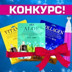 КОНКУРС Новогодних пожеланий!