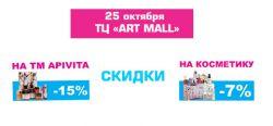 """Модный тур в ТЦ """"ART MALL"""""""